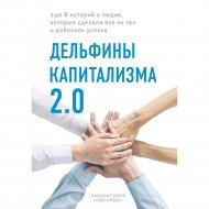 «Дельфины капитализма 2.0.» Корк, Тестов, Рыжкова.
