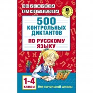 Книга «500 контрольных диктантов по русскому языку 1-4 класс».