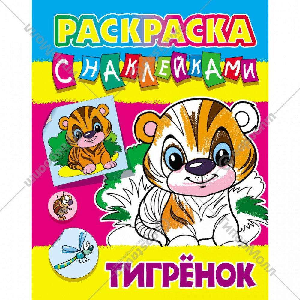 Раскраска «Тигренок» с наклейками. - Каталог товаров