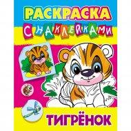 Раскраска «Тигренок» с наклейками.