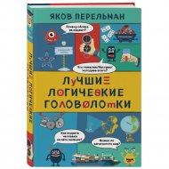 Книга «Лучшие логические головоломки» Я.И. Перельман.