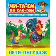 Книга «Читаем по слогам» Петя-Петушок.