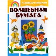 Книга «Волшебная бумага. развиваем маторику».