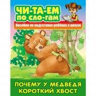 Книга «Читаем по слогам» Почему у медведя короткий хвост.