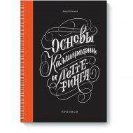 Книга «Основы каллиграфии и леттеринга. Прописи».