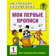 Книга «Мои первые прописи. 1 класс» О.В. Узорова.