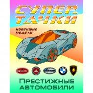 Раскраска «Супертачки. Престижные Автомобили» А4.