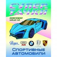Раскраска «Супертачки. Спортивные автомобили» А4.