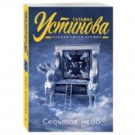Книга «Седьмое небо» Устинова Т.В.