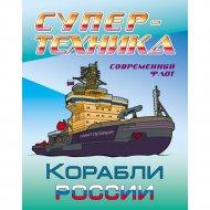 Раскраска «Супертехника корабли России» А4.