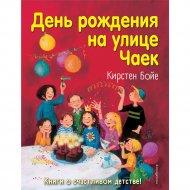 «День рождения на улице Чаек (выпуск 3)» Бойе К.