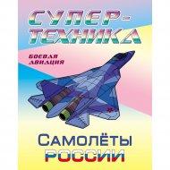 Раскраска «Супертехника самолеты России» А4.