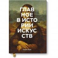 Книга «Главное в истории искусств».