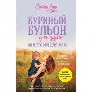 Книга «Куриный бульон для души. 101 история для мам».