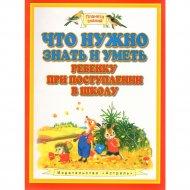 Книга «Что нужно знать и уметь ребенку при поступлении в школу».