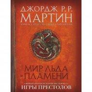 Книга «Мир Льда и Пламени».