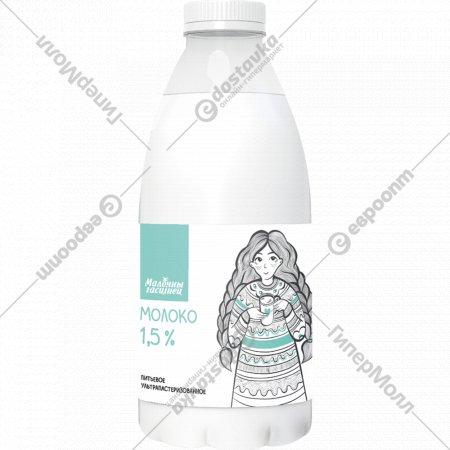 Молоко питьевое «Малочны гасцiнец» ультрапастеризованное 1.5%, 930 мл.