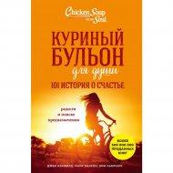 Книга «Куриный бульон для души: 101 история о счастье».