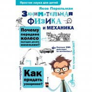 Книга «Занимательная физика и механика» Перельман Я.И.