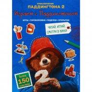 Книга «Играем с Паддингтоном» с наклейками.