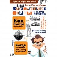 Книга «Занимательные опыты и задачи по физике» Перельман Я.И.