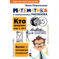Книга «Математика в занимательных рассказах» Перельман Я.И.