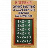 Книга «Самый быстрый способ выучить таблицу умножения».