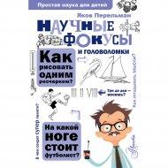 Книга «Научные фокусы и головоломки» Перельман Я.И.
