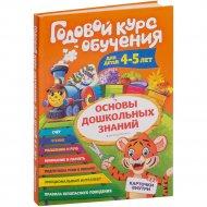 «Годовой курс обучения: для детей 4-5 лет» Волох А.В.