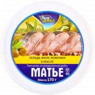 Сельдь «Матье», филе-ломтики в масле, 170 г.
