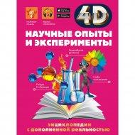 Книга «Научные опыты и эксперименты».