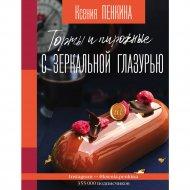 Книга «Торты и пирожные с зеркальной глазурью».