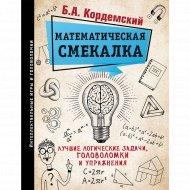 Книга «Математическая смекалка».