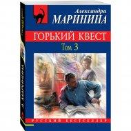Книга «Горький квест. Том 3» Маринина А.