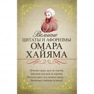 Книга «Великие цитаты и афоризмы Омара Хайяма».