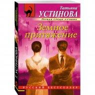 Книга «Земное притяжение» Устинова Т.В.