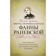 Книга «Самые лучшие притчи, афоризмы и цитаты Фаины Раневской».