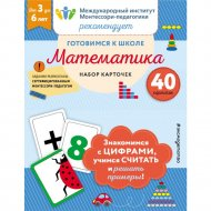 «Готовимся к школе. Математика (набор карточек)» Смирнова Н.Н.