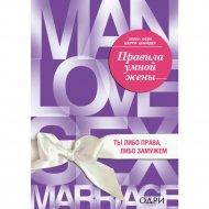 Книга «Правила умной жены. Ты либо права, либо замужем».