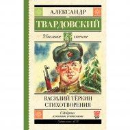 Книга «Василий Тёркин. Стихотворения».