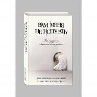Книга «Вам меня не испугать» Макмахон Дж.
