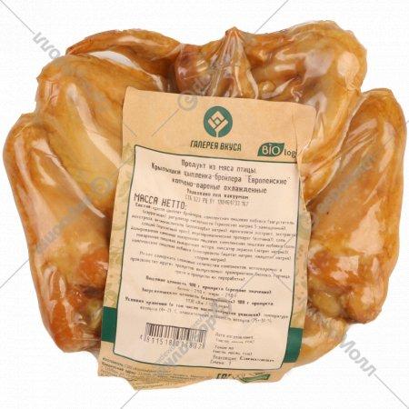 Крылышки цыпленка-бройлера копчено-вареные 1 кг., фасовка 0.4-0.5 кг