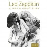 Книга «Led Zeppelin: история за каждой песней».