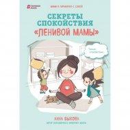 Книга «Секреты спокойствия ленивой мамы».