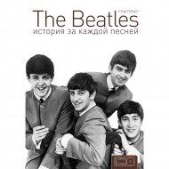 Книга «The Beatles. История за каждой песней».