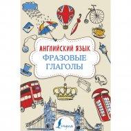 Книга «Английский язык. Фразовые глаголы» Голицына Н.Ю.
