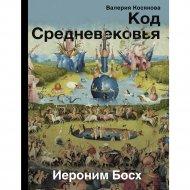 Книга «Код средневековья. Иероним Босх».