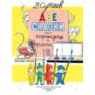 «Две сказки про карандаш и краски» Сутеев В.Г.