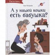 Книга «А у нашей кошки есть бабушка?» Ася Петрова.