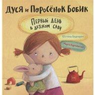 Книга «Дуся и Поросёнок Бобик. Первый день в детском саду» Беднарек.